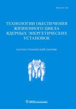 Публикации - Научно-технический сборник: Обложка