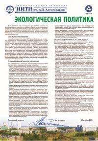 Информация - Политики НИТИ: Экологическая политика