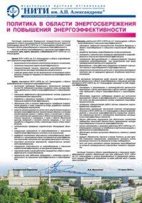 Информация - Политики НИТИ: Политика энергосбережения
