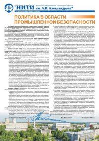 Информация - Политики НИТИ: Политика промбезопасности