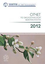 Публикации — Экологический отчет: 2012 год
