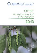 Публикации — Экологический отчет: 2013 год