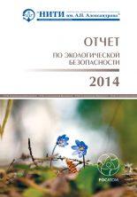 Публикации — Экологический отчет: 2014 год
