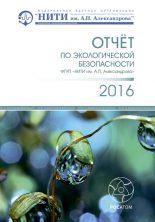 Публикации — Экологический отчет: 2016 год