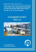 Публикации — Годовой отчет: 2016 год