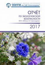 Публикации — Экологический отчет: 2017 год