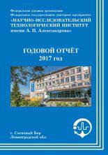 Публикации — Годовой отчет: 2017 год
