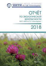 Публикации — Экологический отчет: 2018 год
