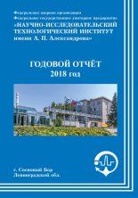 Публикации — Годовой отчет: 2018 год