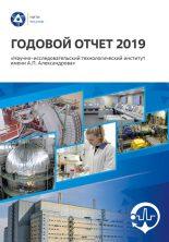 Публикации — Годовой отчет: 2019 год