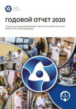 Публикации — Годовой отчет: 2020 год